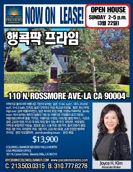 Rossmore-Sold and leased -조이스 김 - 콜드웰뱅커 -프리뷰즈 - Selling & Buying  LA County Luxury Homes
